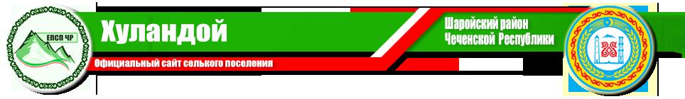 Хуландой | Администрация Шаройского района ЧР